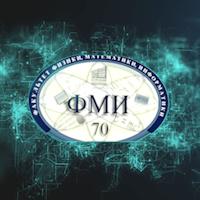 Поздравление преподавателей с 70-летием ФФМИ