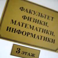 Посвящение в студенты или правила поведения в КГУ от 211 группы ФФМИ 2015 год